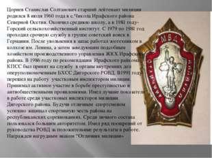 Цориев Станислав Солтанович старший лейтенант милиции родился 8 июля 1960 год