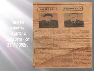 Номер газеты «Дигори хабартта» от 21.11.1992г.
