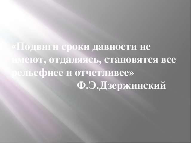 «Подвиги сроки давности не имеют, отдаляясь, становятся все рельефнее и отчет...