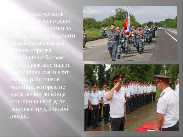 Сотрудники органов внутренних дел отдали свои молодые жизни за мир на земле,...