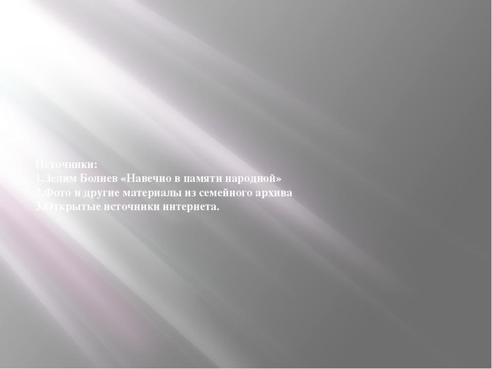 Источники: 1.Зелим Болиев «Навечно в памяти народной» 2.Фото и другие материа...