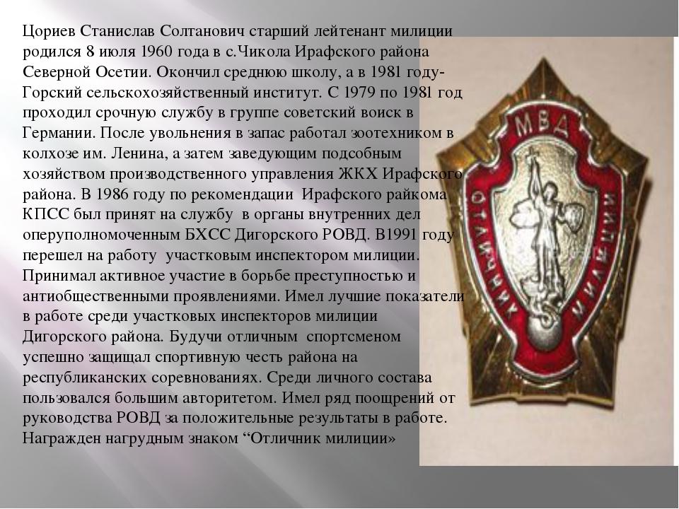 Цориев Станислав Солтанович старший лейтенант милиции родился 8 июля 1960 год...