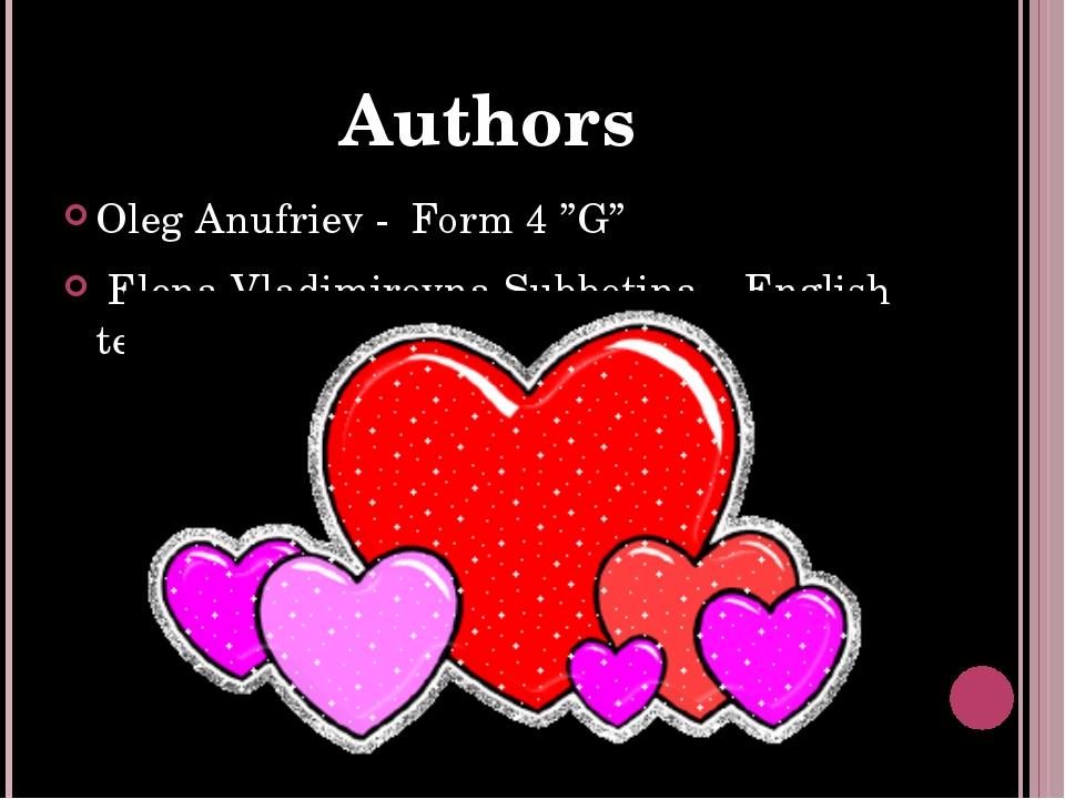 "Authors Oleg Anufriev - Form 4 ""G"" Elena Vladimirovna Subbotina – English tea..."