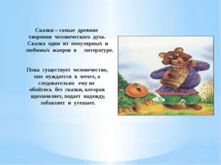 Сказки – самые древние творения человеческого духа. Сказка один из популярных