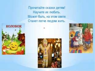 Прочитайте сказки детям! Научите их любить. Может быть, на этом свете Станет