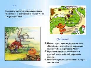 """Цель: Сравнить русскую народную сказку «Колобок» и английскую сказку """"The Gin"""