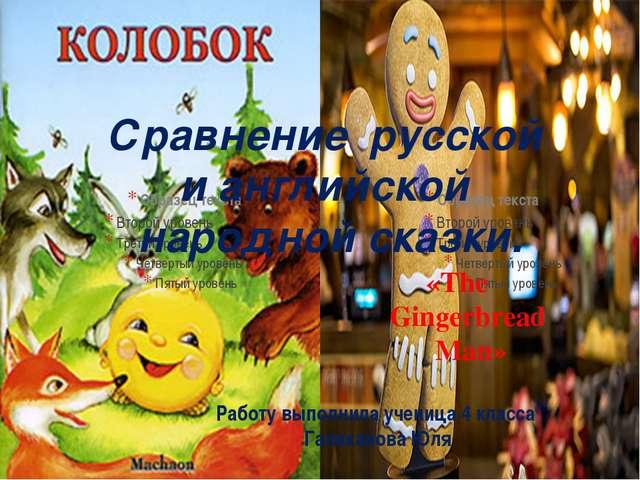 «The Gingerbread Man» «Колобок» Сравнение русской и английской народной сказ...