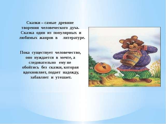 Сказки – самые древние творения человеческого духа. Сказка один из популярных...