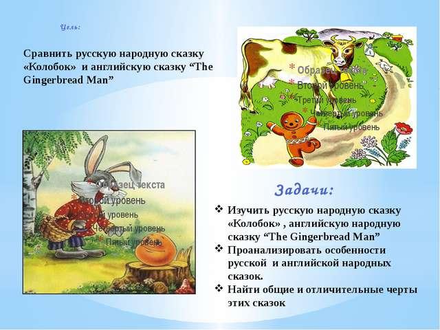"""Цель: Сравнить русскую народную сказку «Колобок» и английскую сказку """"The Gin..."""