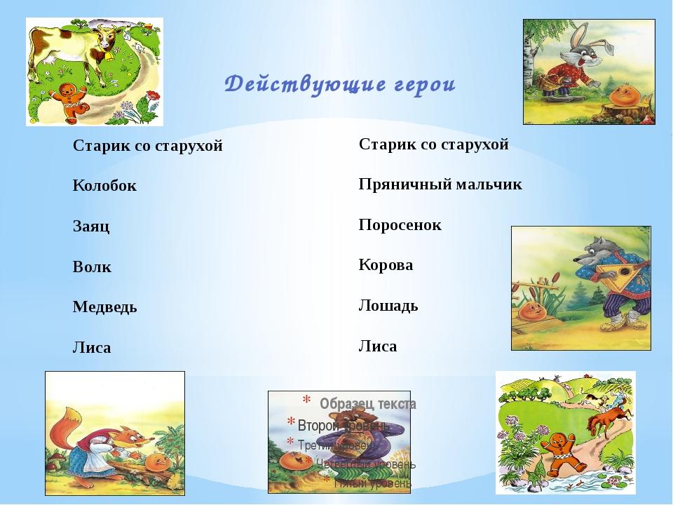 Действующие герои Старик со старухой Колобок Заяц Волк Медведь Лиса Старик с...