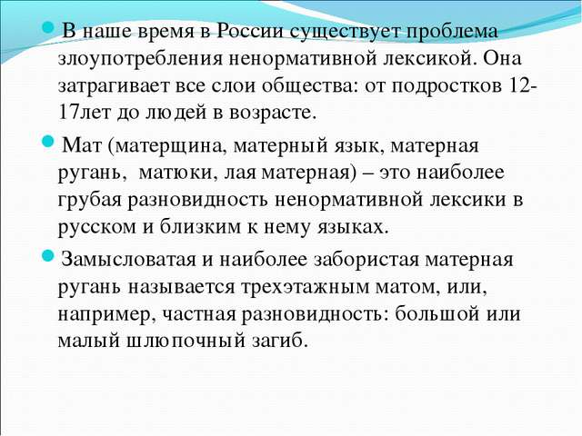 В наше время в России существует проблема злоупотребления ненормативной лекси...