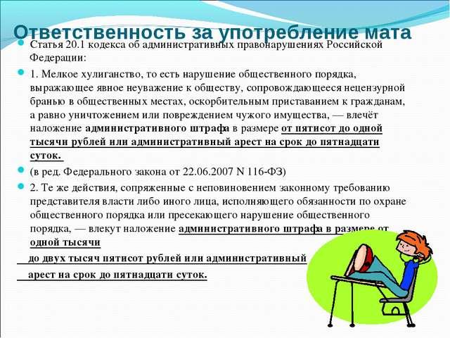 Ответственность за употребление мата Статья 20.1 кодекса об административных...