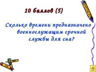 10 баллов (5) Сколько времени предназначено военнослужащим срочной службы для
