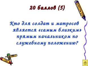 20 баллов (5) Кто для солдат и матросов является «самым близким» прямым начал