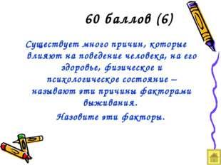 60 баллов (6) Существует много причин, которые влияют на поведение человека,