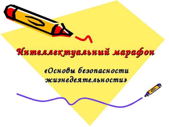 Интеллектуальный марафон «Основы безопасности жизнедеятельности»