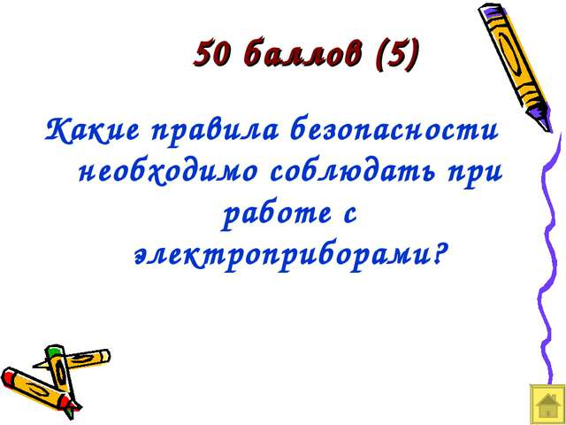 50 баллов (5) Какие правила безопасности необходимо соблюдать при работе с эл...