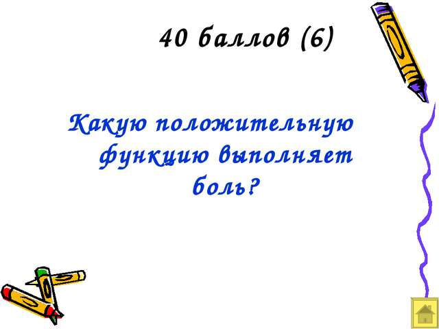 40 баллов (6) Какую положительную функцию выполняет боль?