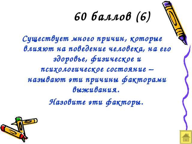 60 баллов (6) Существует много причин, которые влияют на поведение человека,...