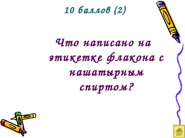 10 баллов (2) Что написано на этикетке флакона с нашатырным спиртом?