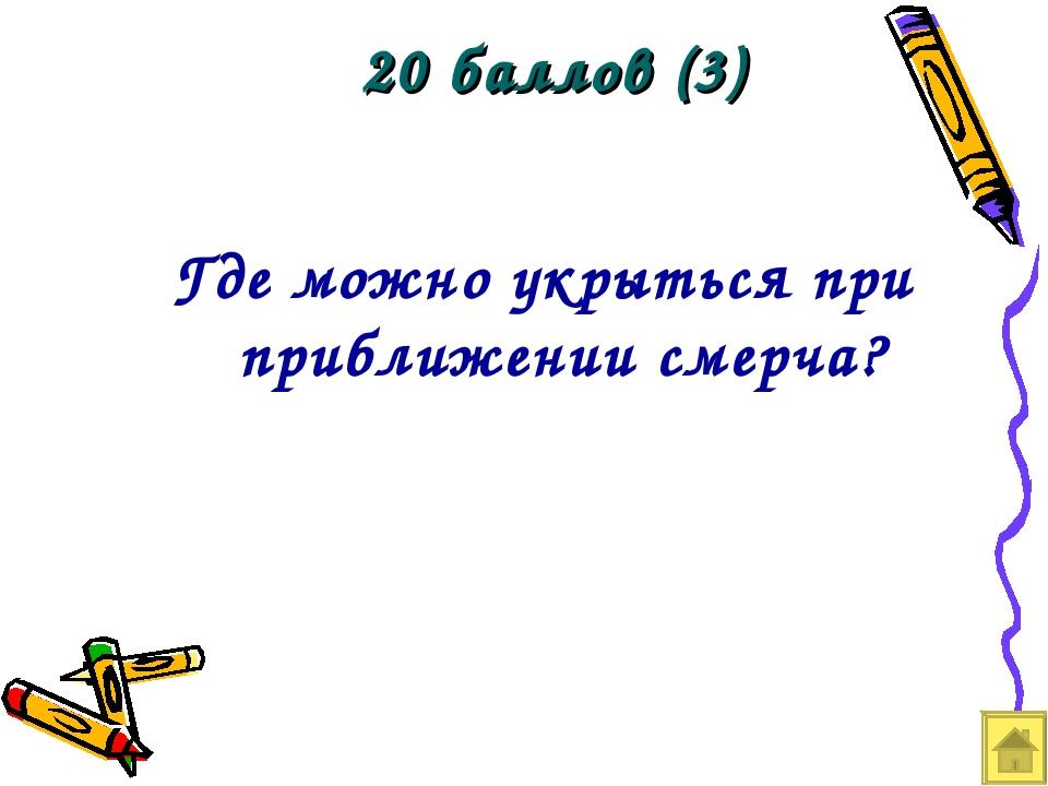 20 баллов (3) Где можно укрыться при приближении смерча?