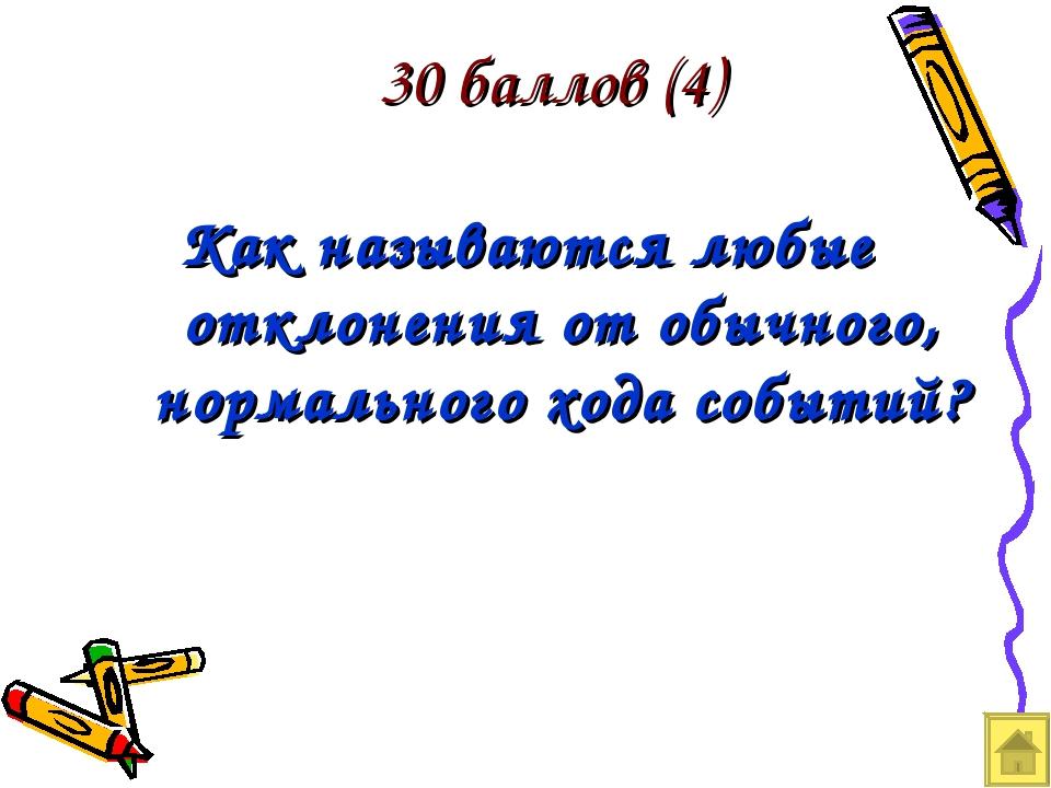 30 баллов (4) Как называются любые отклонения от обычного, нормального хода с...