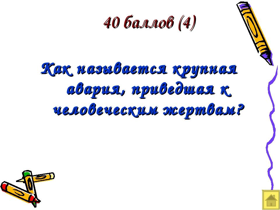 40 баллов (4) Как называется крупная авария, приведшая к человеческим жертвам?