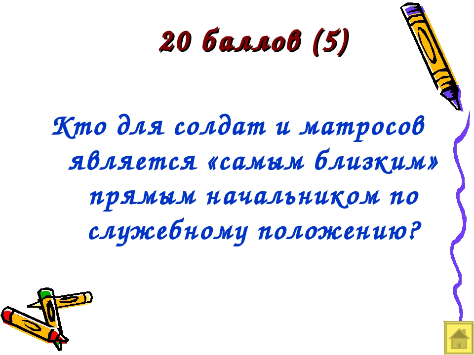 20 баллов (5) Кто для солдат и матросов является «самым близким» прямым начал...