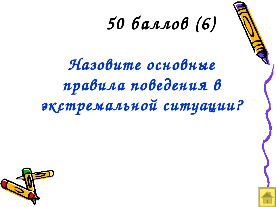 50 баллов (6)  Назовите основные правила поведения в экстремальной ситуации?