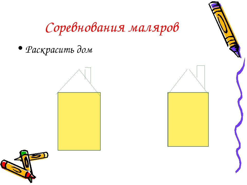 Соревнования маляров Раскрасить дом