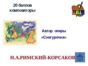 50 баллов композиторы «Не ручей – море ему имя» И.С. БАХ