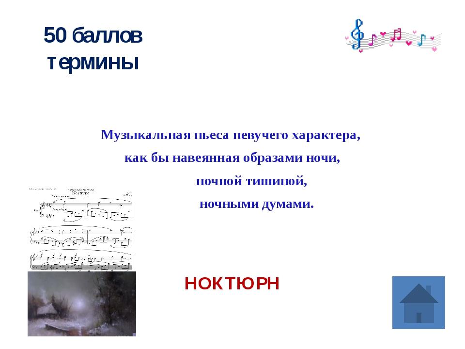 30 баллов музыкальный фольклор Музыкально-поэтическое сказание о подвигах и п...