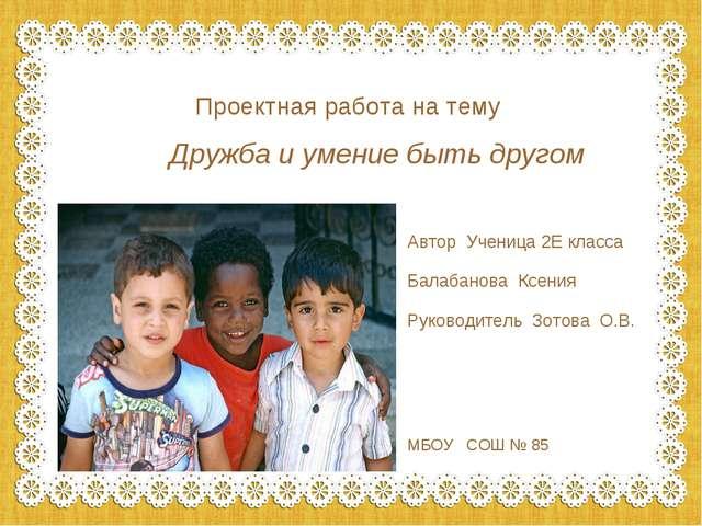 Проектная работа на тему Дружба и умение быть другом Автор Ученица 2Е класса...