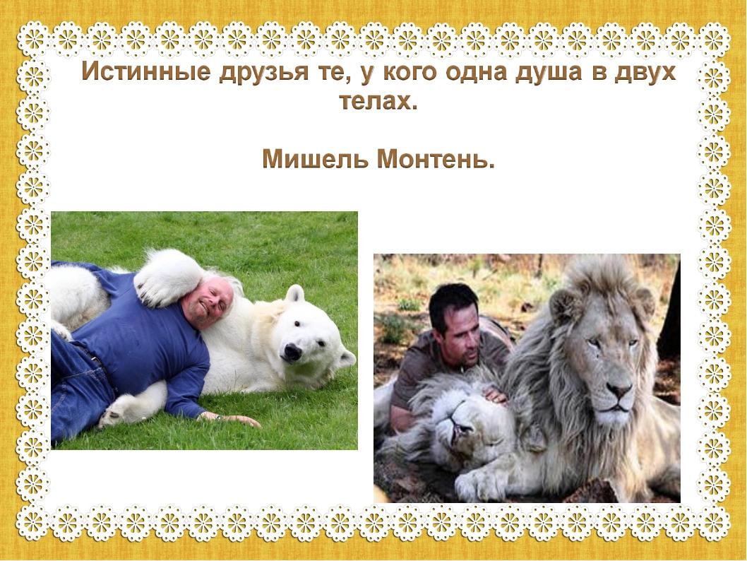 """«Истинные друзья те, у кого """"одна душа в двух телах""""» Мишель Монтень и"""