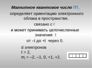 Магнитное квантовое число ml определяет ориентацию электронного облака в прос