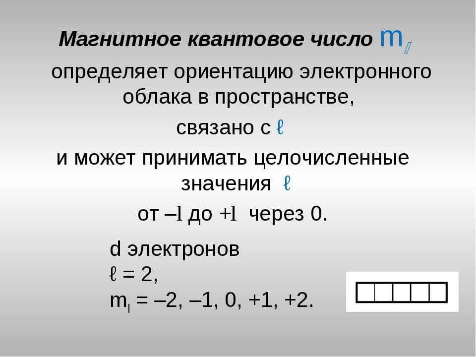 Магнитное квантовое число ml определяет ориентацию электронного облака в прос...