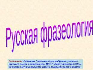 Выполнила: Палажова Светлана Александровна, учитель русского языка и литерату
