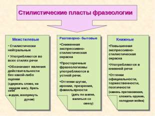 Межстилевые Стилистически нейтральные Употребляются во всех стилях речи Обоз