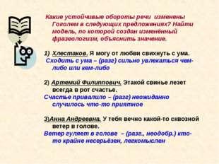 Какие устойчивые обороты речи изменены Гоголем в следующих предложениях? Най