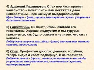 4) Артемий Филиппович. С тех пор как я принял начальство – может быть, вам по