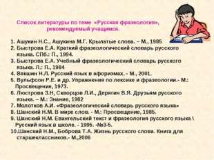 Список литературы по теме «Русская фразеология», рекомендуемый учащимся. 1.