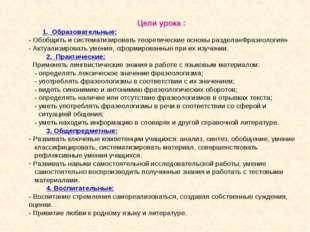 Цели урока : 1. Образовательные: - Обобщить и систематизировать теоретически