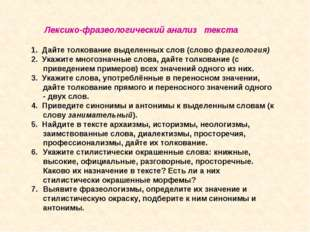 Лексико-фразеологический анализ текста 1. Дайте толкование выделенных слов (