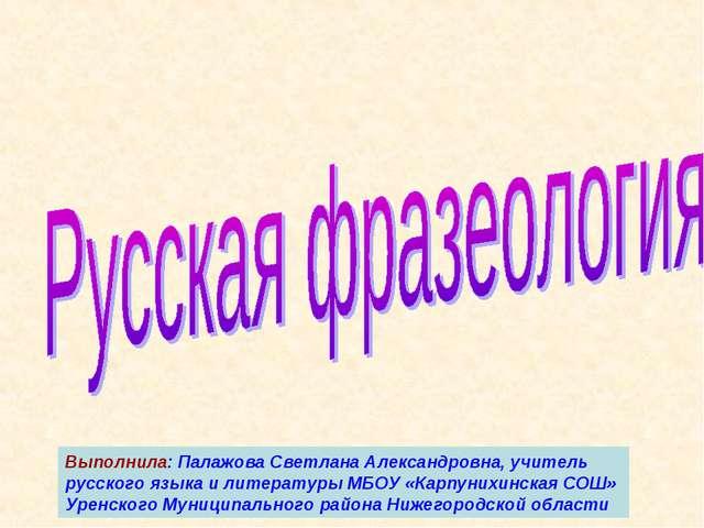 Выполнила: Палажова Светлана Александровна, учитель русского языка и литерату...