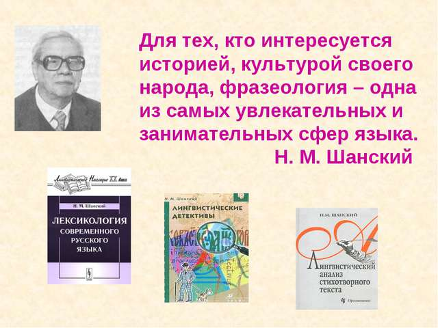 Для тех, кто интересуется историей, культурой своего народа, фразеология – од...