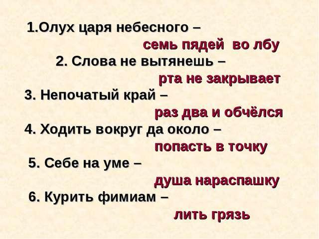 1.Олух царя небесного – семь пядей во лбу 2. Слова не вытянешь – рта не закр...