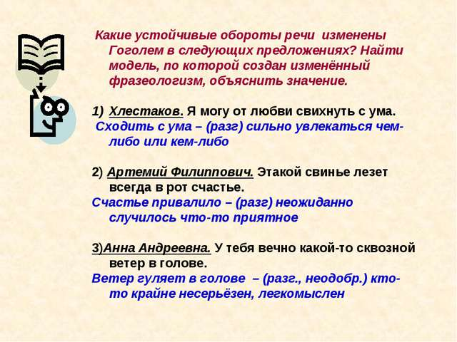 Какие устойчивые обороты речи изменены Гоголем в следующих предложениях? Най...