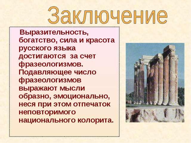 Выразительность, богатство, сила и красота русского языка достигаются за сче...