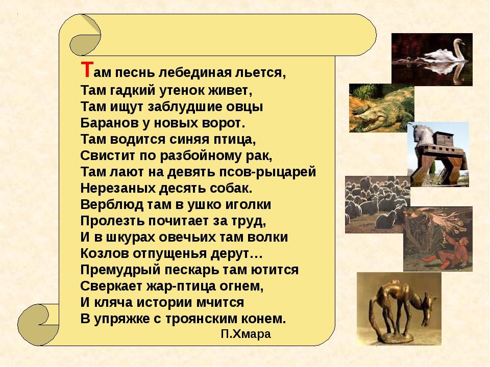 Там песнь лебединая льется, Там гадкий утенок живет, Там ищут заблудшие овцы...