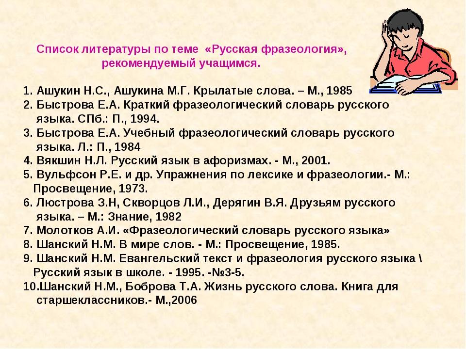 Список литературы по теме «Русская фразеология», рекомендуемый учащимся. 1....